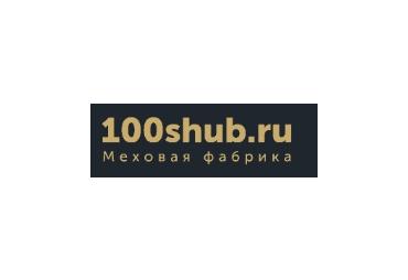 100 шуб