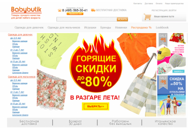 Интернет-магазин Babybutik отзывы