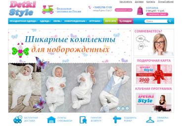 Интернет-магазин DetkiStyle.ru отзывы