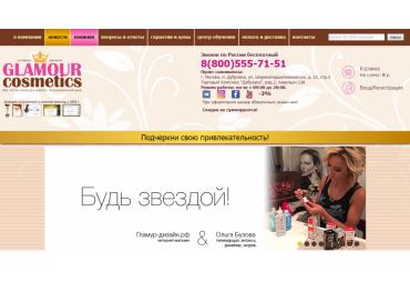 Интернет-магазин Гламур-Косметикс отзывы