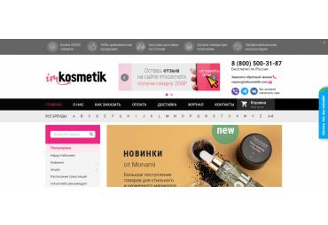 ImKosmetik (ИмКосметик)