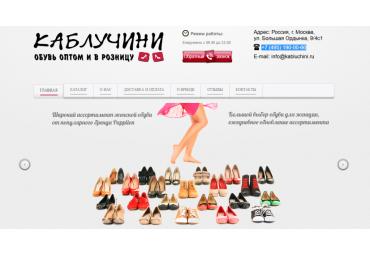Интернет-магазин Каблучини отзывы