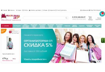 Интернет-магазин ПОСТЕЛЬКА37 отзывы
