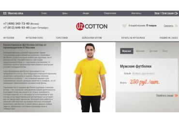 Интернет-магазин UzCotton отзывы