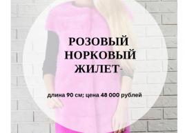 Розовый норковый жилет
