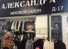 Магазин «Шубы от Александра» на рынке Садоводе