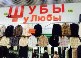 Шубы «У Любы» магазин на Садоводе